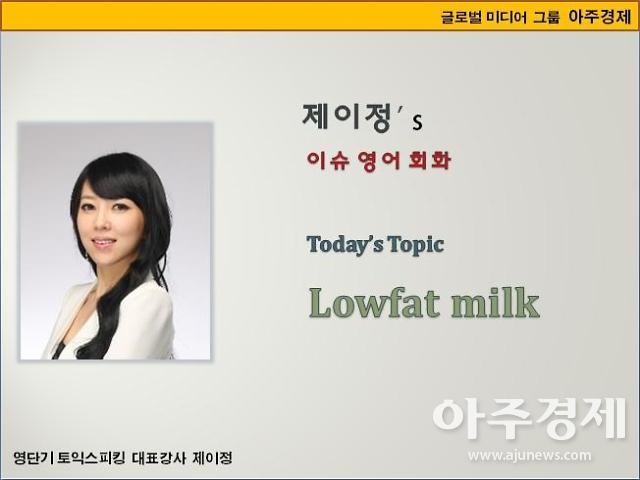 [제이정's 이슈 영어 회화] Lowfat milk (저지방 우유)
