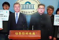 統一部、「金正恩委員長のソウル訪問は年内可能、必要だという立場は変わらない」