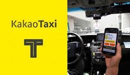 ".KaKao公司""拼车""服务推出在即 出租车司机又有小情绪了."