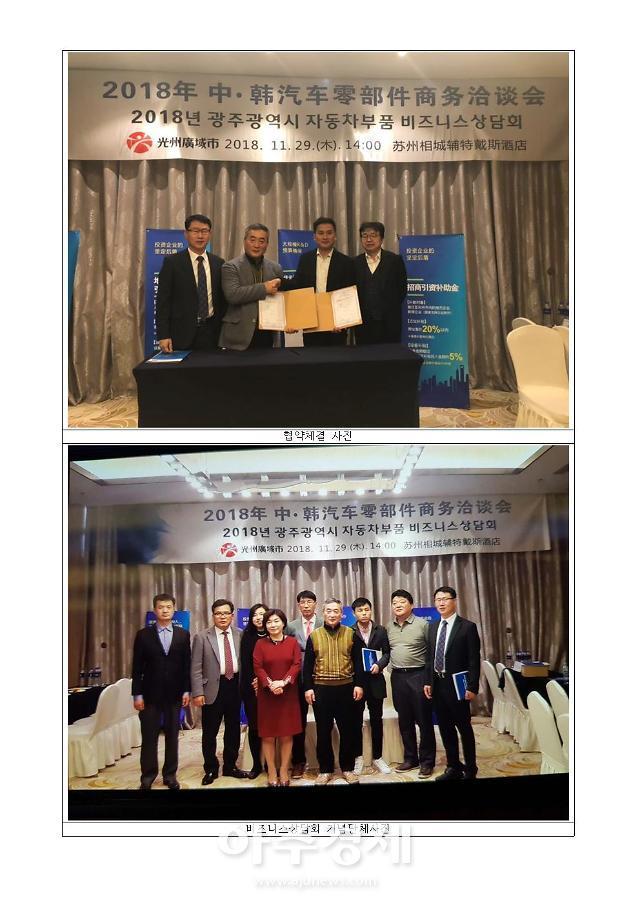 광주지역 8개 기업 중국자동차 회사와 1050만 달러 수출계약