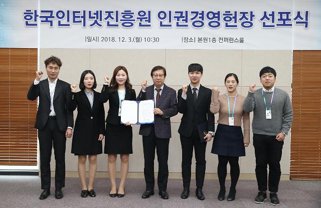 KISA, 인권경영헌장 선포식 개최