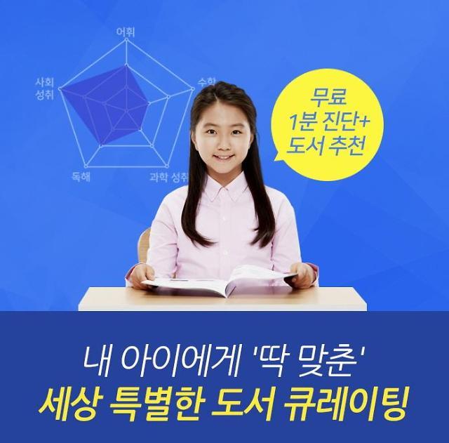 한우리, 자녀에 맞춘 '도서 큐레이팅 서비스' 제공