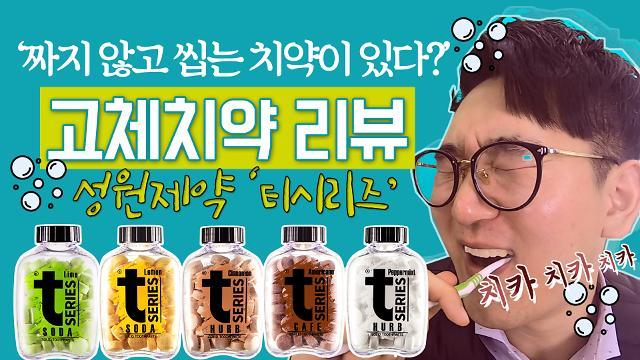 [영상/대놓고홍보] 짜지 않고 씹는 치약이 있다? '신개념 고체치약' 성원제약 '티시리즈' 편
