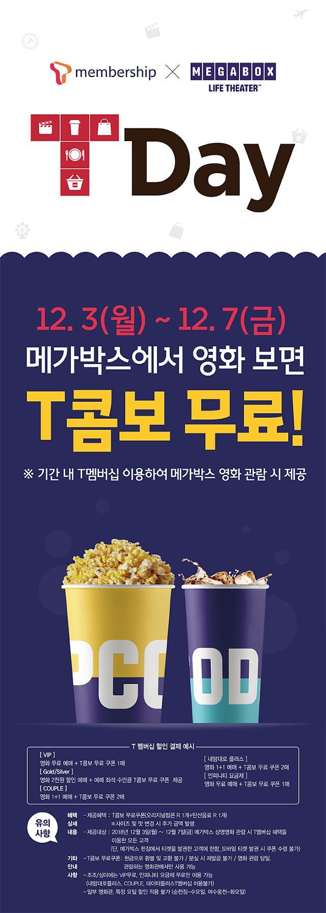 [영화가 소식] 메가박스와 SK텔레콤이 만나면? 12월 첫째주 할인 이벤트 팡팡