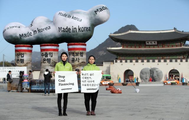 国际环保组织要求韩国中断对发展中国家火电项目提供资金