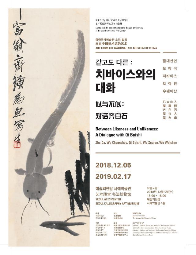 """""""似与不似:对话齐白石""""展览在首尔艺术殿堂举行"""