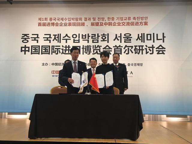 中国国际进口博览会首尔研讨会在韩举行