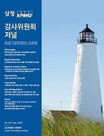 삼정KPMG 감사위원회 저널 8호 발간