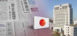 .韩外交部:日本须承担强征劳工道德责任.