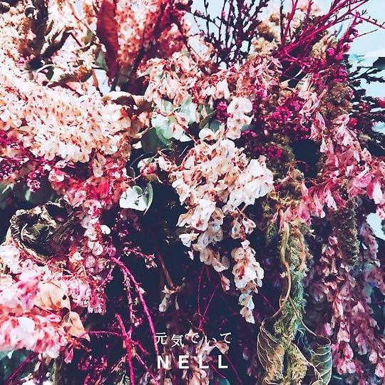 NELL日本版歌曲《分手吧》今日发售
