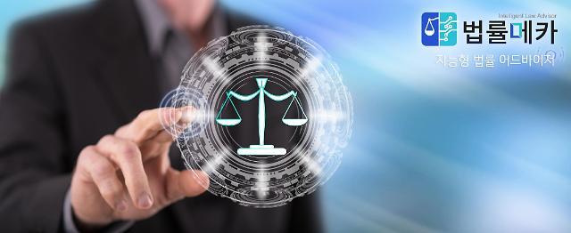 세종텔레콤, 인공지능 기반 법률 플랫폼 법률메카 론칭
