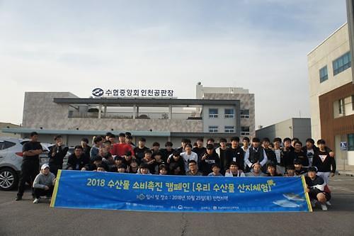 전국수산물중도매인협회, 청소년 우리 수산물 산지체험 행사