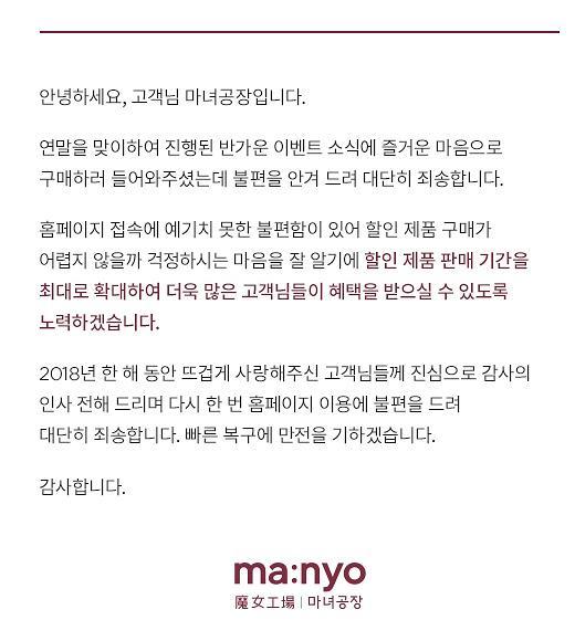 """마녀공장 """"홈페이지 이용 불편 드려 죄송…할인 기간 최대 확대하겠다"""" 사과"""