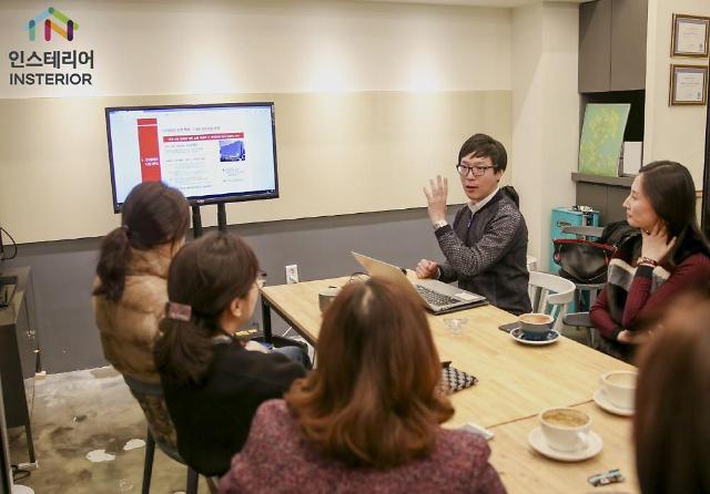 인스테리어, 소비자 서포터즈 '우리집 행복 연구소' 운영