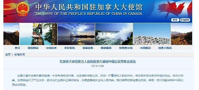 """캐나다서 화웨이 창업주 딸 체포…중국정부 강력 반발 """"심각한 인권침해"""""""
