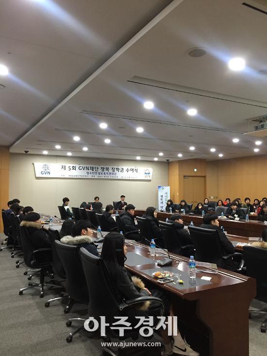 성남시 글로벌 비전네트워크 장학금 1750만원 기탁