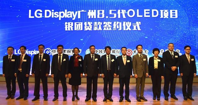 LG Displays OLED joint venture in China secures $2.9 bln syndicated loan