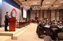 """「米国と中国、東アジア平和と未来」国際コンファレンス・・・""""韓半島仲裁者役割論の拡大を強調"""""""