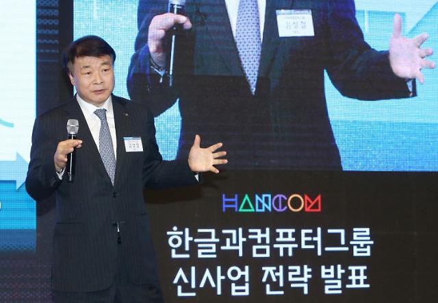 """한글과컴퓨터, 차세대 사업으로 '스마트시티' 낙점...""""생태계 이끌겠다"""""""