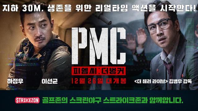 스트라이크존, 영화 'PMC: 더 벙커' 예매권 증정 이벤트