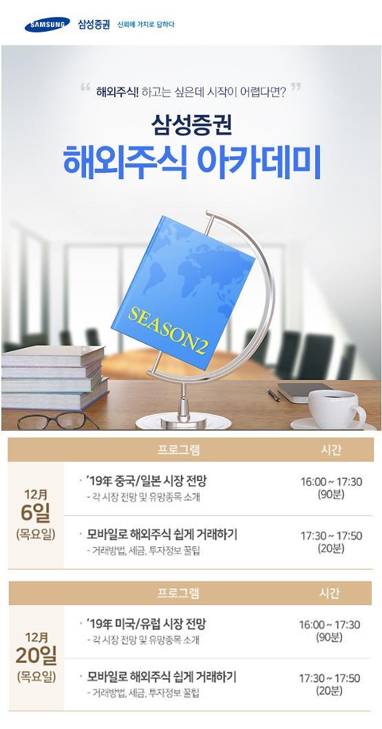 삼성증권 12월 해외주식 아카데미 개최