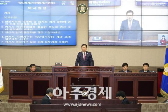 안산시의회 제252회 제2차 본회의서 안건 의결