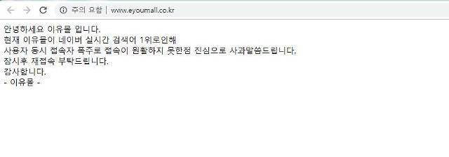 이유몰·킴스닷컴 접속 폭주 이유 있었네