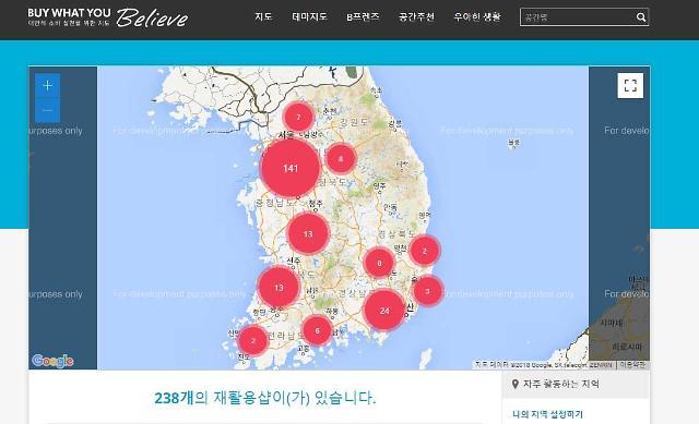 전국 238개 리퍼브매장 알려주는 웹 지도 있었네