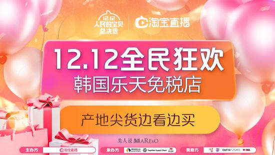 乐天免税店邀百名中国网红直播介绍韩妆