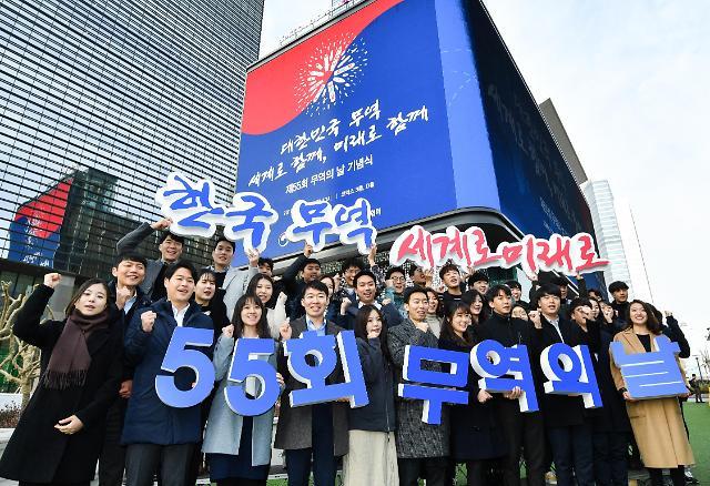 무역협회, 제55회 무역의 날 기념식 개최