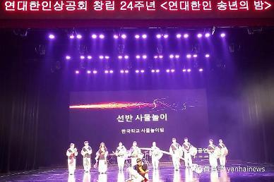 중국 옌타이서, 한인송년의 밤 개최 [중국 옌타이를 알다(339)]
