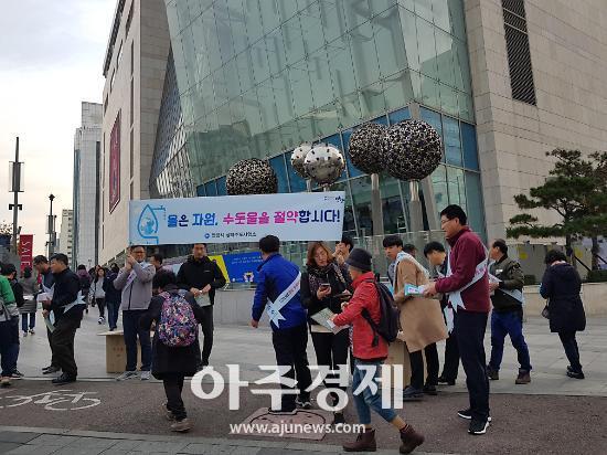안양시 수돗물 절약 거리 홍보캠페인 펼쳐