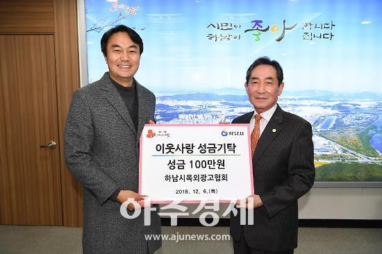 하남시 옥외광고협회, 불우이웃돕기 성금 전달