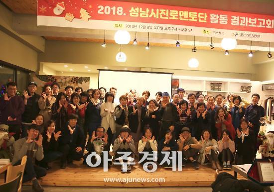 성남시청소년재단 2018년 진로멘토단 활동 결과보고회 성황리 마쳐