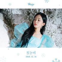 歌手Heize、9カ月ぶりの新曲「初雪」で14日カムバック!