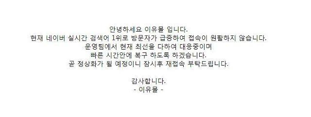 이유몰·떠리몰·킴스닷컴, 리퍼브 매장이 뭐길래…대중 관심 급증 홈페이지 마비