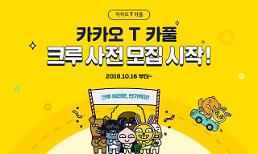 Kakao starts beta-service of ride-hailing app despite objection by taxi drivers