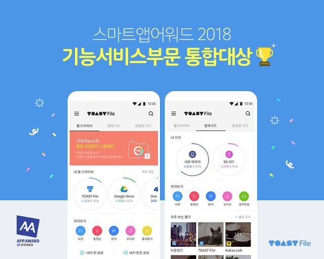 NHN엔터 토스트파일, '스마트앱어워드2018' 기능서비스 부문 통합 대상