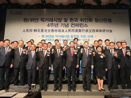 """.""""人民币韩元直兑交易市场及人民币清算行成立四周年研讨会""""今日在首尔举行."""