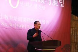 .中韩知名人士教育培训课程晚餐会在中国驻韩大使馆举行.