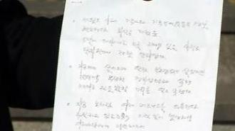 [포토] 故 이재수 유서 공개