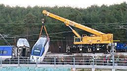 .韩国高铁发生脱轨事故 推测原因为轨道信号系统错误.
