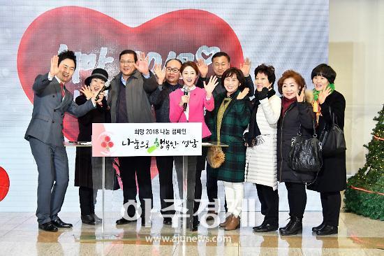 성남시 연말연시 이웃돕기 모금 생방송 연다