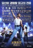 .Queen rocks S. Korean moviegoers hearts with biographical film.