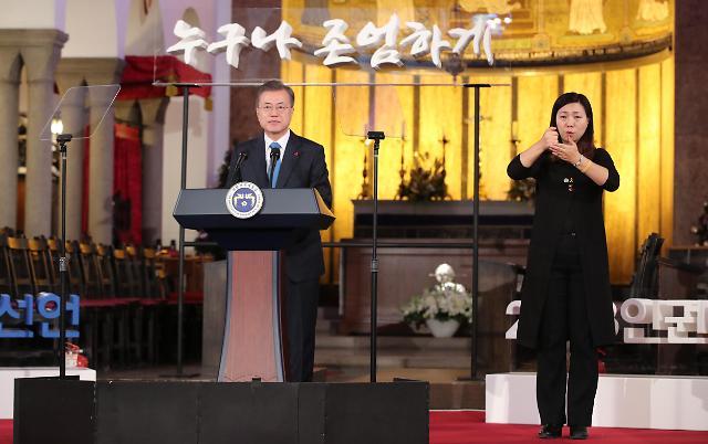 """韩国举办活动纪念""""人权日"""" 总统文在寅致贺词"""