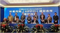 .韩国SKC携手中德企业 在华兴建化学原料生产工厂.