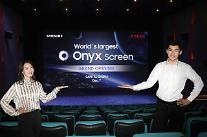 サムスン電子、大型「Onyx」スクリーンで中国観客攻略