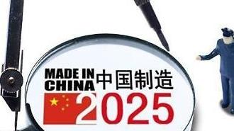 고개 드는 '중국제조 2025' 위기론