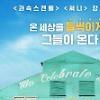 EXOディオの主演映画「スイングキッズ」、米国や日本など海外23カ国に販売