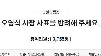 오영식 코레일 사장 사퇴 소식에 '사표 반려' 국민청원 등장…참여인원 3700명 돌파
